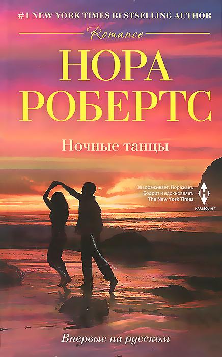 9785227052315 - Нора Робертс: Ночные танцы - Book