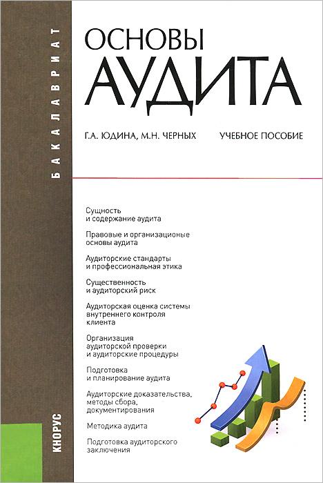 Г. А. Юдина, М. Н. Черных Основы аудита. Учебное пособие