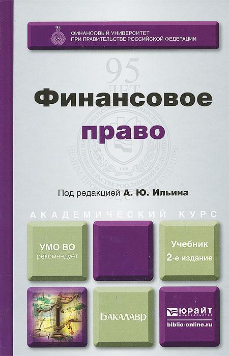 Финансовое право. Учебник учебники проспект рынок ценных бумаг учебник 2 е изд