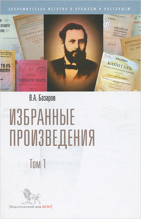 В. А. Базаров. Избранные произведения. Том 1. В. А. Базаров