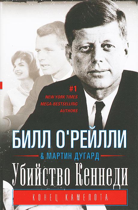 9785227052414 - Билл О'Рейлли, Мартин Дугард: Убийство Кеннеди. Конец Камелота - Книга