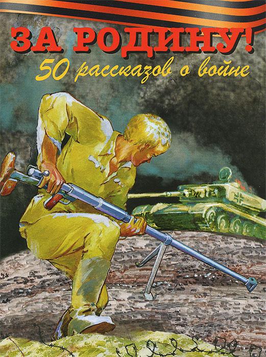 За Родину! 50 рассказов о войне
