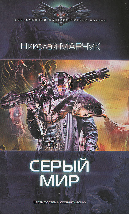 Николай Марчук Серый мир ситников в кто есть кто в мире природы