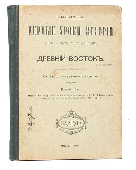 Первые уроки истории. Древний Восток куплю квартиру в град московском за 2800000 рублей