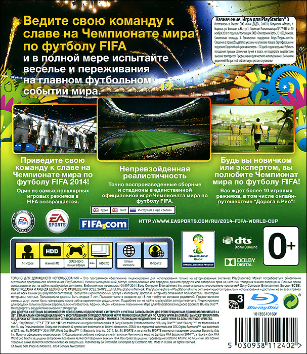 2014 FIFA World Cup Brazil (PS3) ООО
