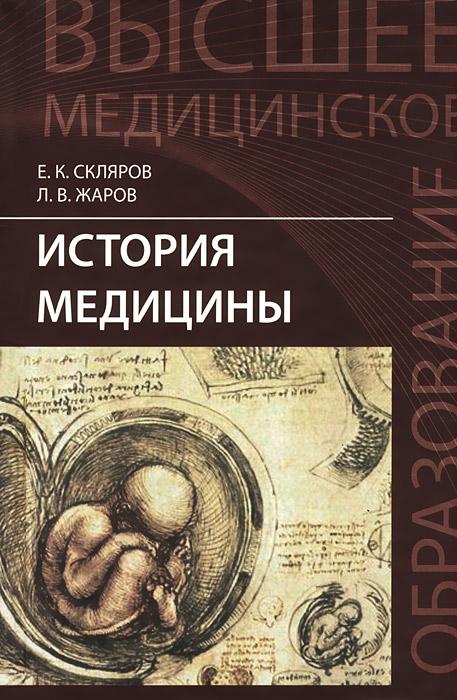 Учебник история медицины