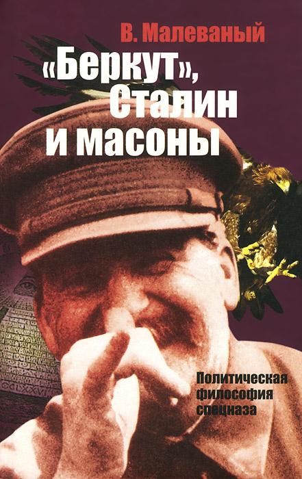В. Малеваный Беркут, Сталин  и масоны. Политическая философия спецназа беркут одежда