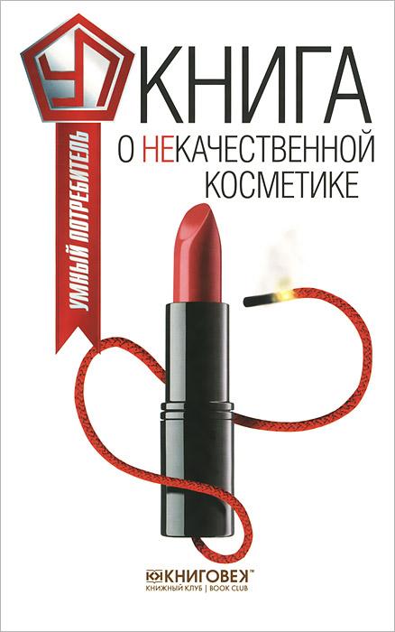 Виталий Прохоров Книга о некачественной косметике парфюмерия