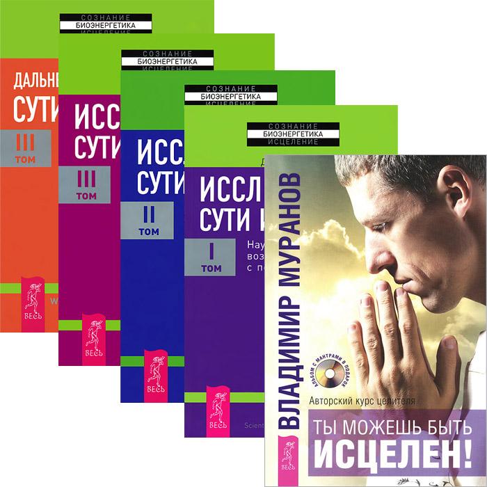 Ты можешь быть исцелен! Исследование сути исцеления. Тома 1-3 (комплект из 5 книг + CD)