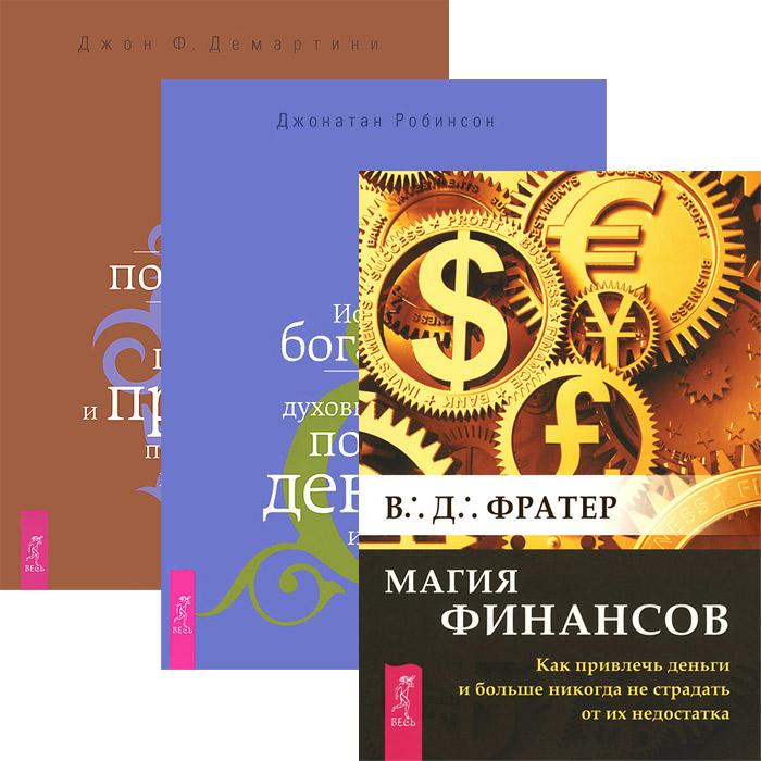 В. Д. Фратер, Джонатан Робинсон, Джон Ф. Демартини Магия финансов. Истинное богатство. Как получить огромную прибыль (комплект из 3 книг) ошо р демартини д завтрак гораздо важнее чем рай как получить огромную прибыль комплект из 2 книг