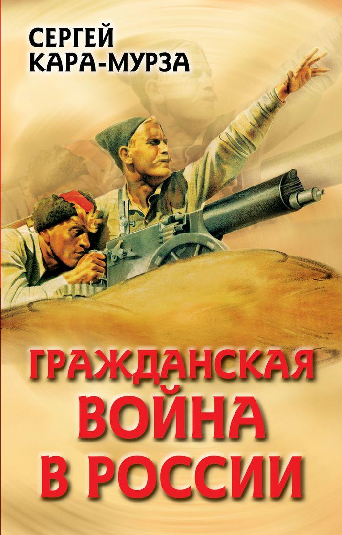 Сергей Кара-Мурза Гражданская война в России лучшие книги о гражданской войне в россии
