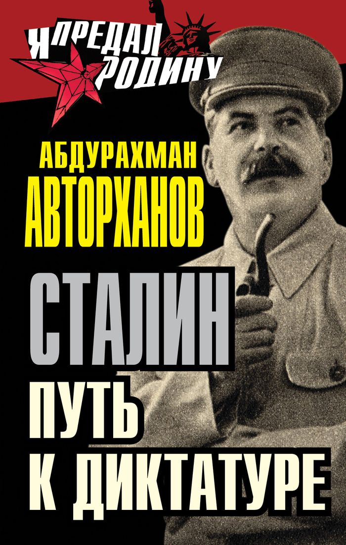 Абдурахман Авторханов Сталин. Путь к диктатуре