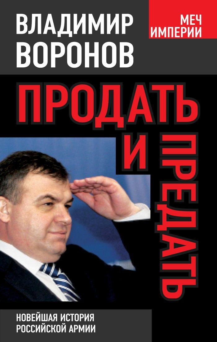 Владимир Воронов Продать и предать. Новейшая история российской армии