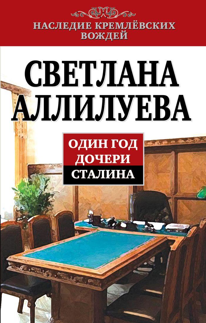 Светлана Аллилуева Один год дочери Сталина плакаты сталина в москве