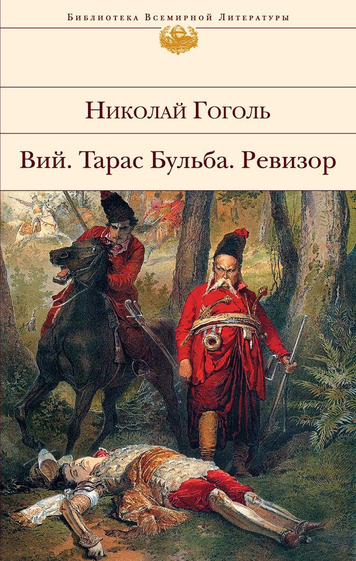 Николай Гоголь Вий. Тарас Бульба. Ревизор н в гоголь ревизор подарочное издание
