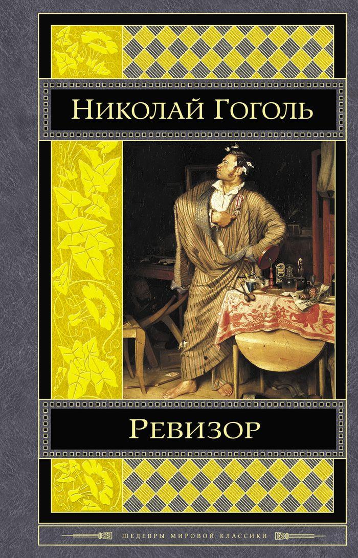 Николай Гоголь Ревизор н в гоголь ревизор подарочное издание