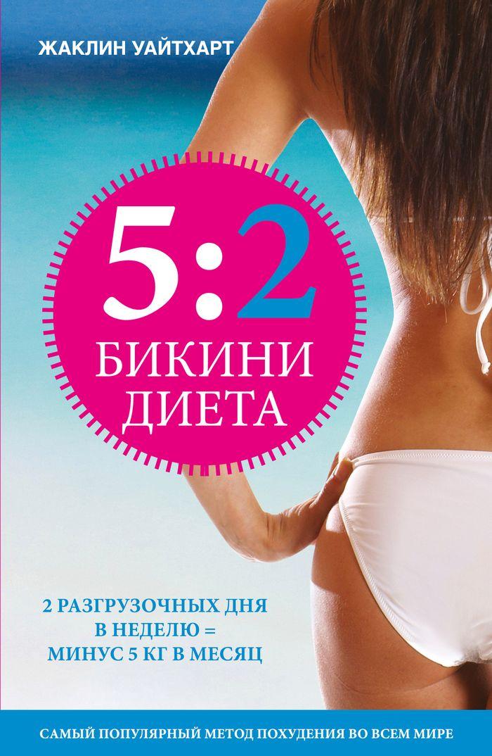Жаклин Уайтхарт Бикини диета 5:2 caudalie концентрат для похудения концентрат для похудения