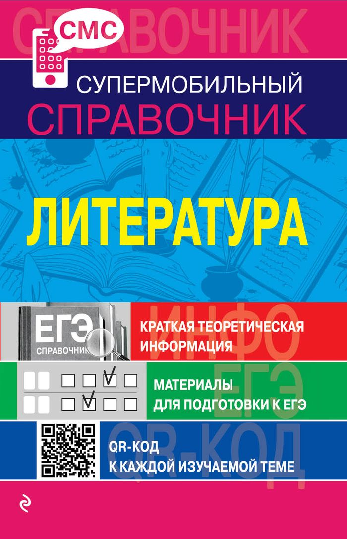 Скубачевская Л.А. Литература