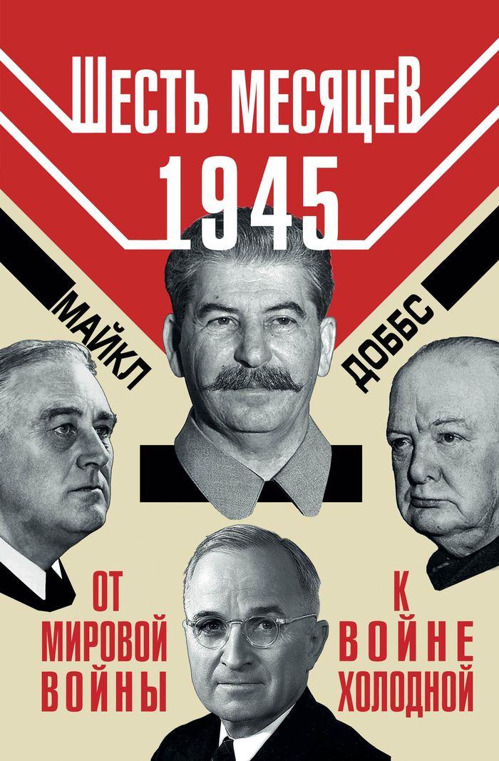 Шесть месяцев 1945 года. От Мировой войны к войне холодной антон первушин звездные войны ссср против сша