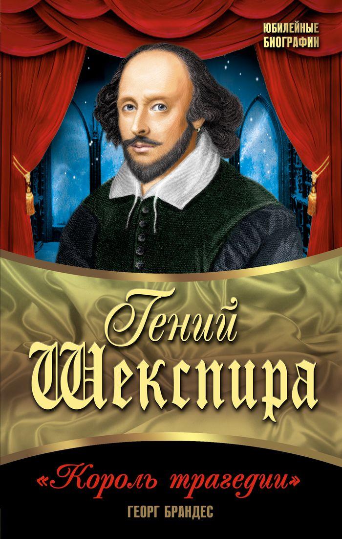 Гений Шекспира. Король трагедии