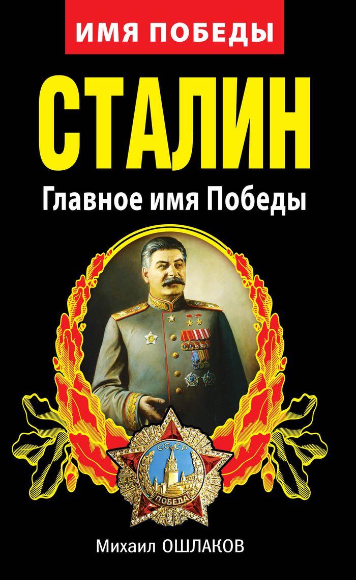 Михаил Ошлаков Сталин. Главное имя Победы