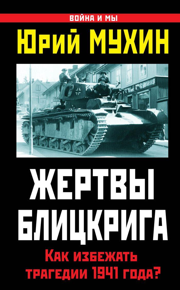 Юрий Мухин Жертвы Блицкрига. Как избежать трагедии 1941 года?