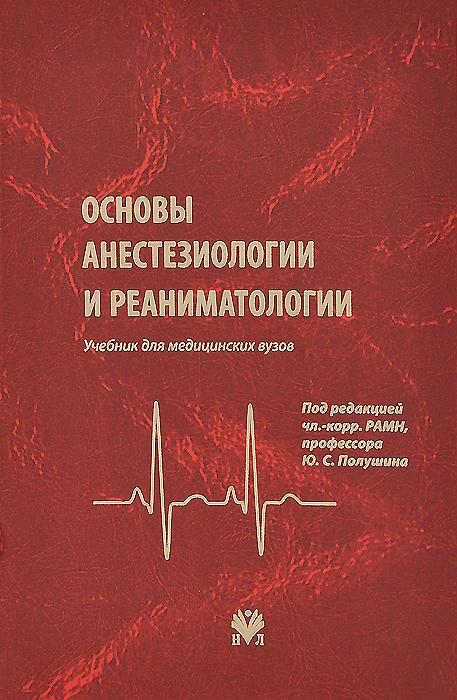 Основы анестезиологии и реанима-тологии. Учебник для вузов