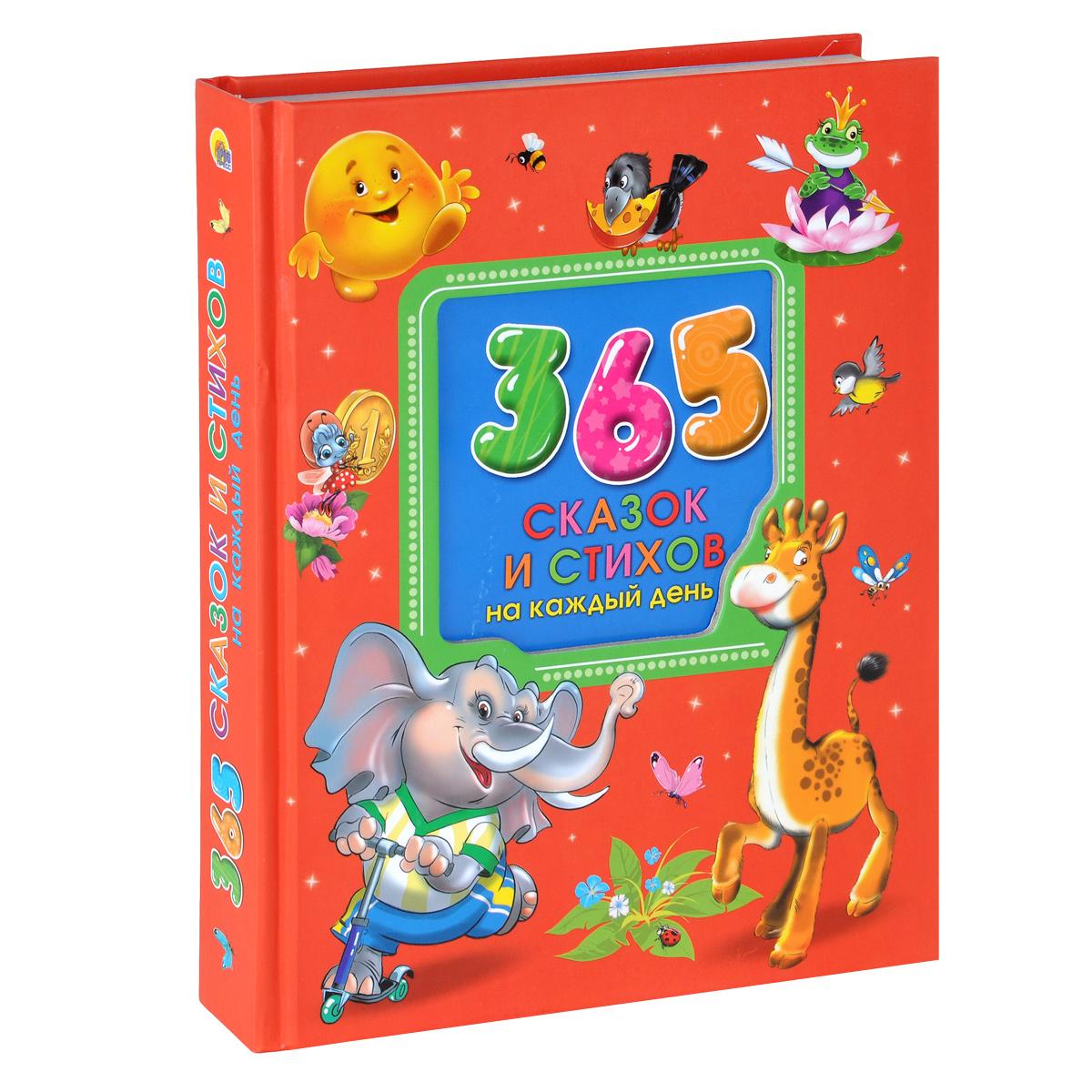 365 сказок и стихов на каждый день книга росмэн пушкин а с 365 стихов на круглый год 3
