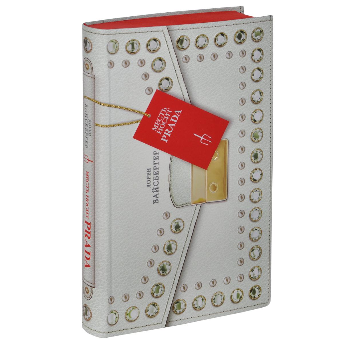 Лорен Вайсбергер Месть носит Prada книги эксмо таежная месть