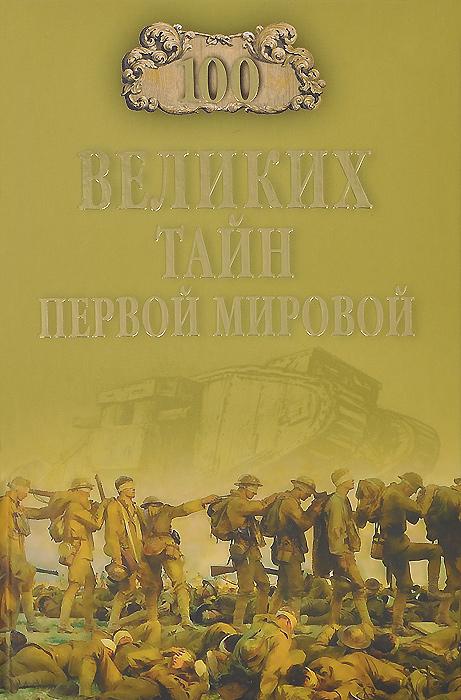 Б. В. Соколов. 100 великих тайн Первой мировой