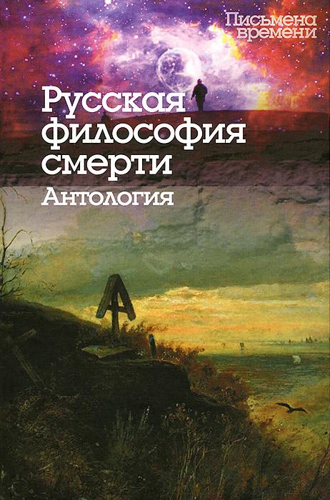 Русская философия смерти философия в схемах и комментариях
