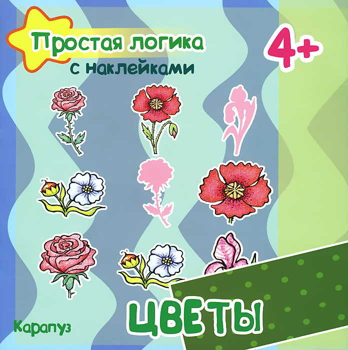 С. Н. Савушкин, М. Д. Соловьева Цветы