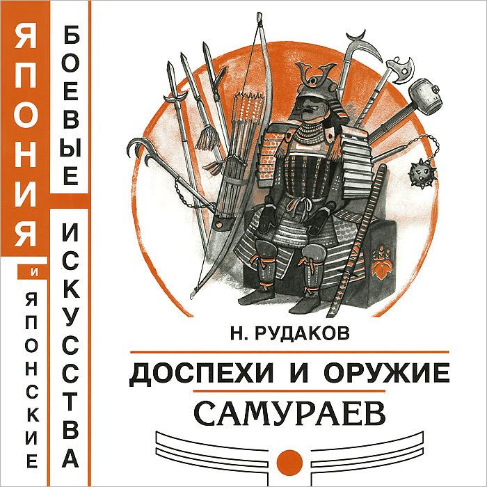 Н. Рудаков Доспехи и оружие самураев