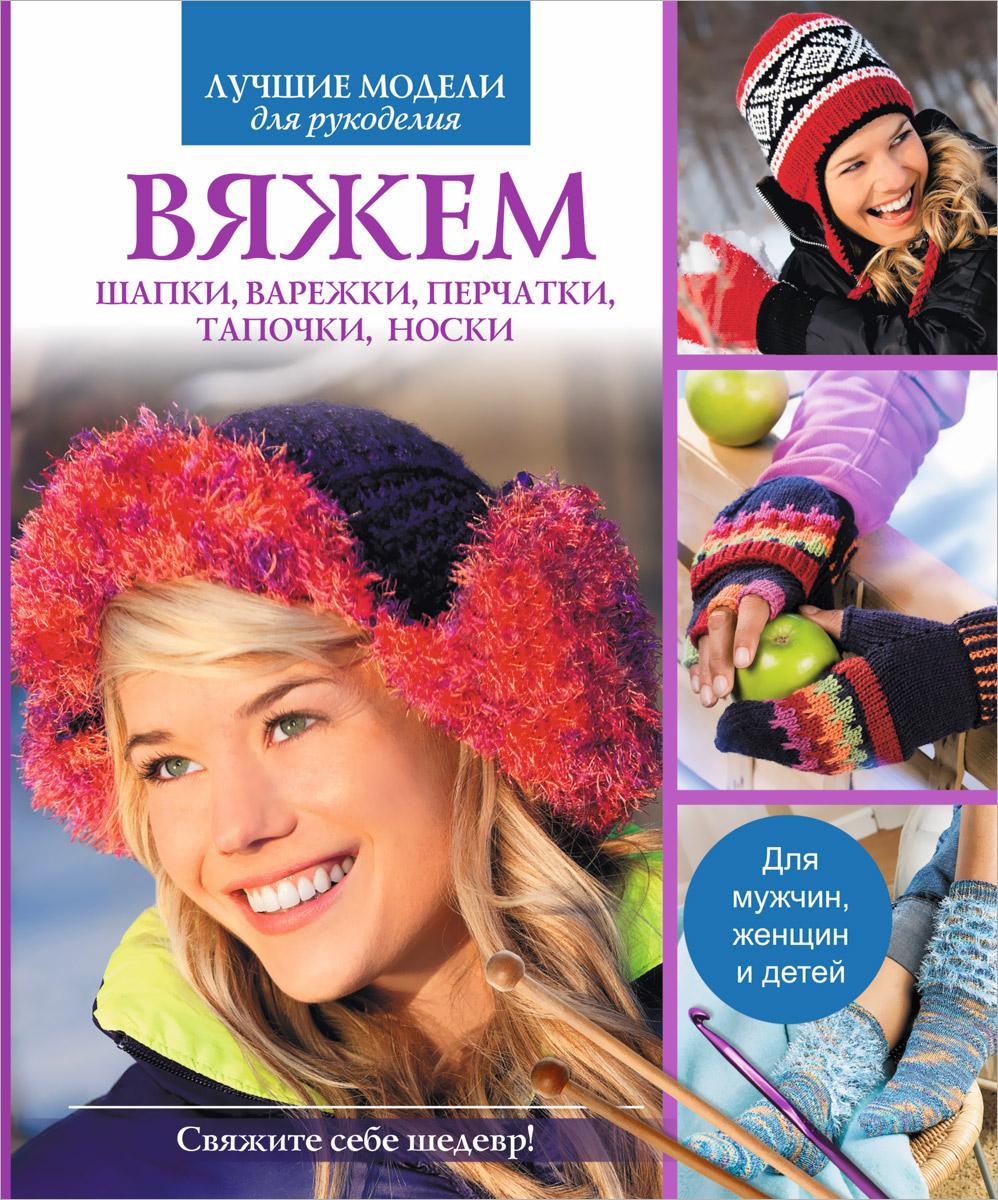 Вяжем шапки, варежки, перчатки, тапочки, носки зимние шапки для мужчин