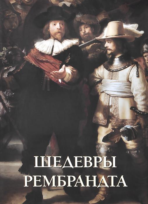 Юрий Астахов Шедевры Рембрандта