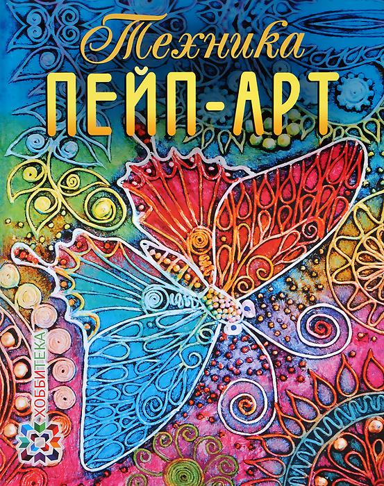 Татьяна Сорокина Техника пейп-арт книги хоббитека техника пейп арт
