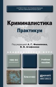 Криминалистика. Практикум. Учебное пособие каталог учебной литературы