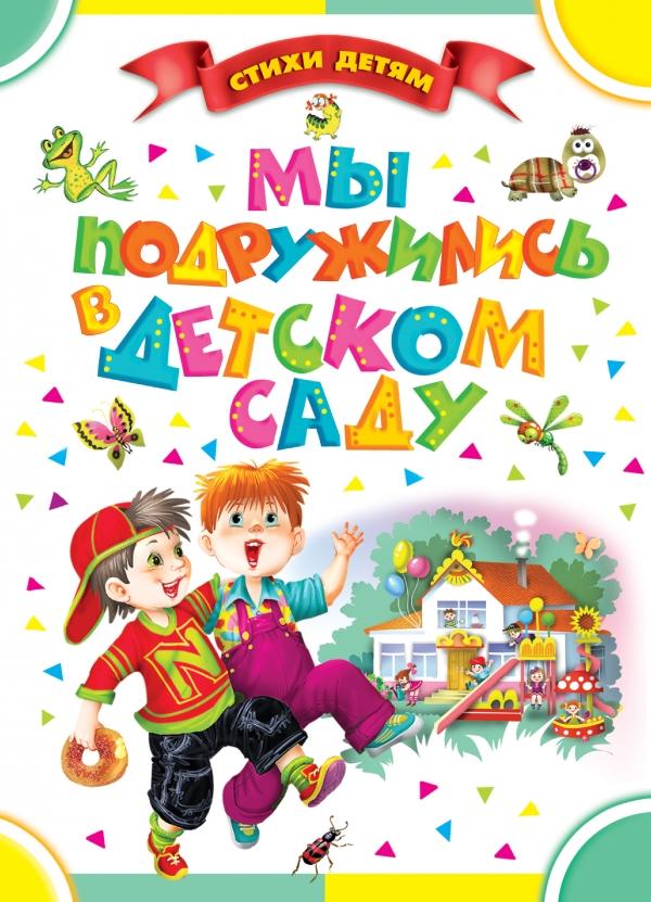 П. Синявский Мы подружились в детском саду коллектив авторов радость стихи скороговорки песенка