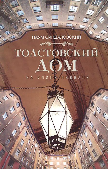 Наум Синдаловский Толстовский дом на улице Лидваля