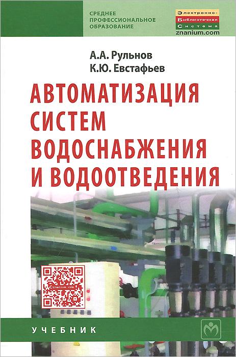 А. А. Рульнов, К. Ю. Евстафьев Автоматизация систем водоснабжения и водоотведения. Учебник