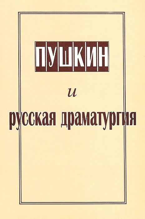 Пушкин и русская драматургия