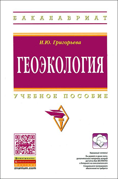 И. Ю. Григорьева Геоэкология. Учебное пособие основы геоэкологии учебник