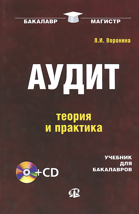 Аудит. Теория и практика. Учебник (+CD)