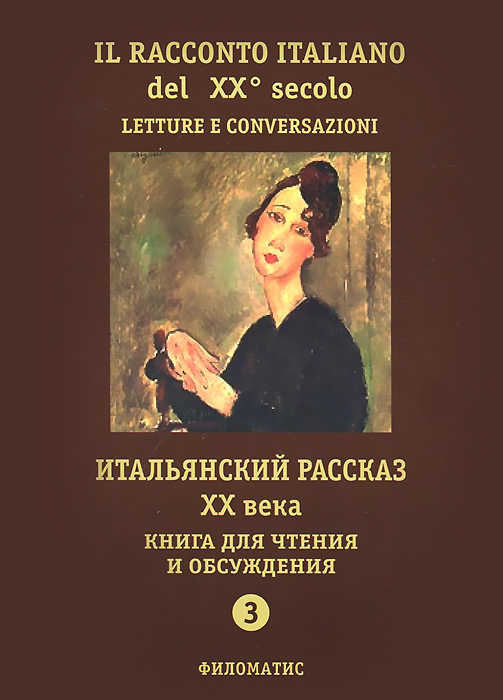 Надежда Дорофеева,Галина Красова Il racconto italiano del XX secolo: Letture e conversazioni / Итальянский рассказ ХХ века. Книга для чтения и обсуждения. Часть 3 motorcycle parts racing cnc aluminum adjustable hydraulic brake master cylinder reservoir colorful short levers kit black 7 8 22mm for honda rc51 rvt1000 sp 1 sp 2 2000 2006