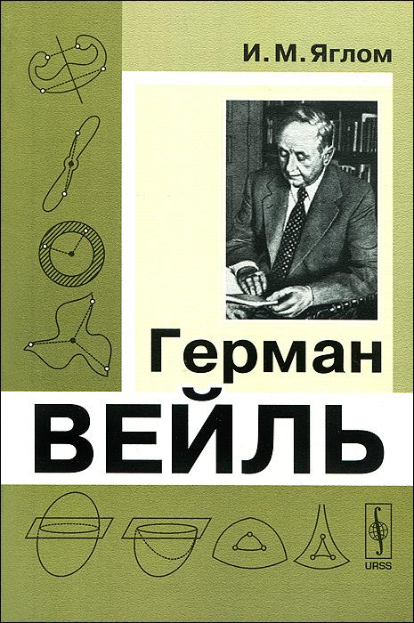 Герман Вейль