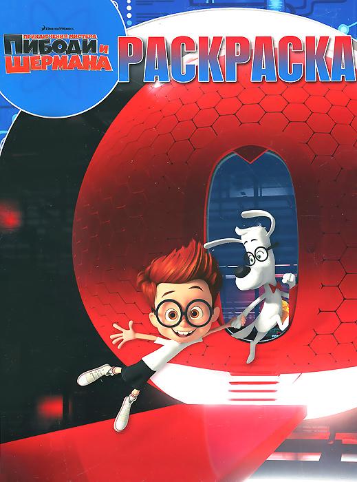 Приключения мистера Пибоди и Шермана. Волшебная раскраска приключения мистера пибоди и шермана blu ray