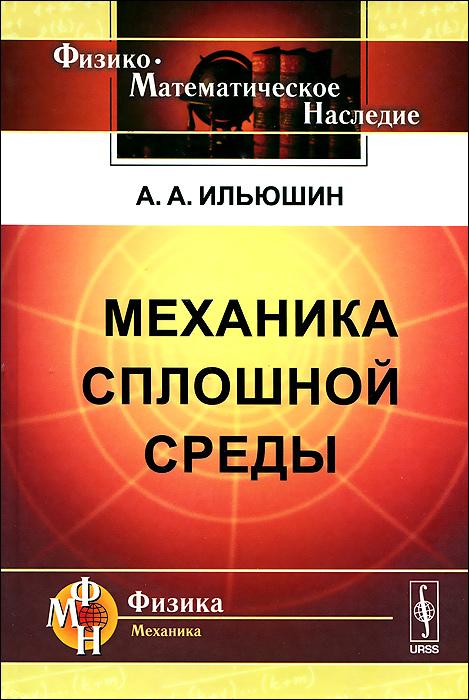 А. А. Ильюшин Механика сплошной среды масло союз мсс 0202б