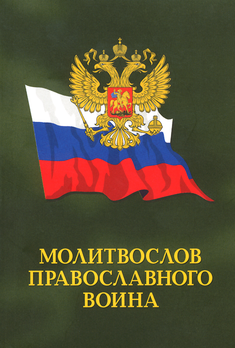 Молитвослов Православного воина молитвы избранное