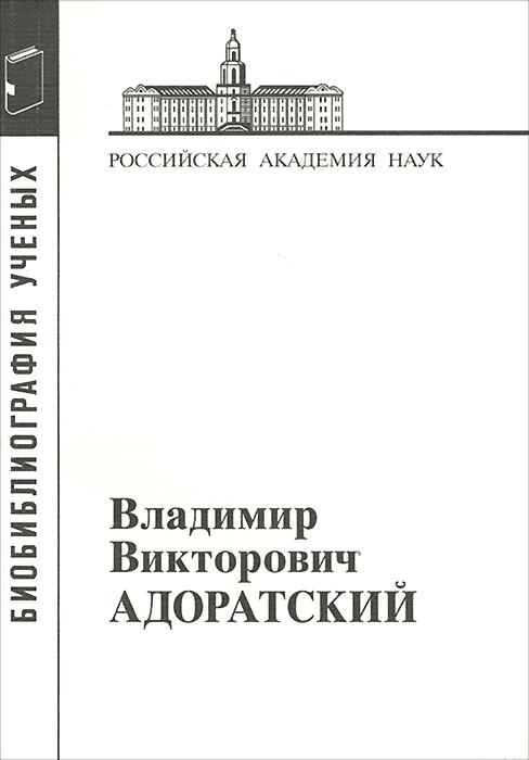 Владимир Викторович Адоратский владимир викторович адоратский