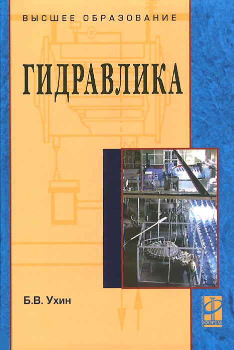 Б. В. Ухин Гидравлика. Учебное пособие  ф в должанский основы геофизической гидродинамики